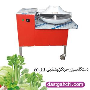 سبزی خردکنی بشقابی قطر 60