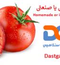 رب گوجه خانگی یا صنعتی