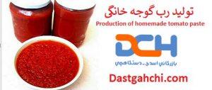تولید رب گوجه خانگی