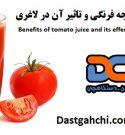 خواص آب گوجه فرنگی و تاثیر آن در لاغری