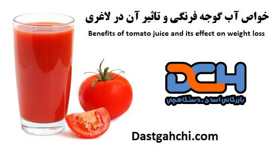خواص آب گوجه و تاثیر آن در لاغری