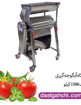 ابگوجه-1500