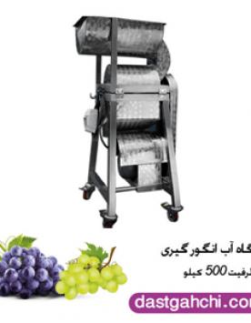 انگور-500